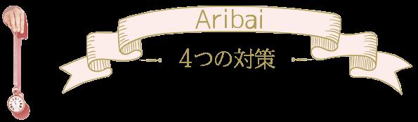 4つのアリバイ対策