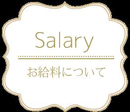 お給料について
